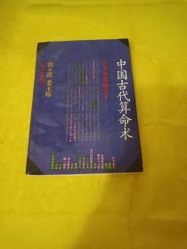 中国古代算命书【古今世俗研究1】  实物拍摄品相如图