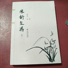 米舒文存(卷一)签名本附藏书票