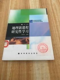 地理新课程研究性学习
