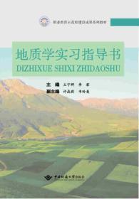 地质学实习指导书 9787562544104 王宁辉 中国地质大学出版社