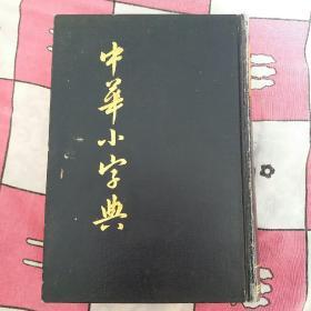中华小字典(精装、中华书局影印、1985年一版二印)