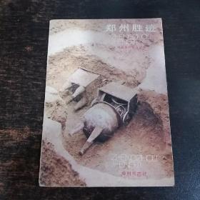 郑州胜迹-河南名胜古迹丛书