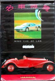 原版挂历摄影艺术1995年名车博览 塑膜13全/