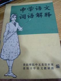 中学语文词语解释