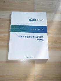 中国汽车百人会:中国城市客运电动化及智能化策略研究