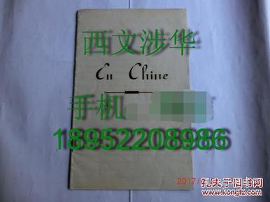 【现货 包邮】 稿本《中国》CHINE