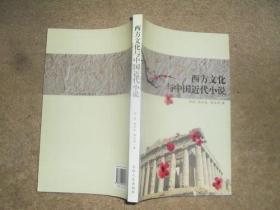 西方文化与中国近代小说