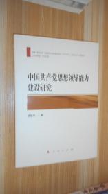中国共产党思想领导能力建设研究 黄建军签名本
