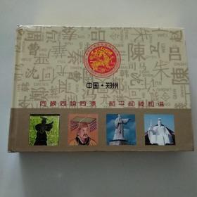 中国.郑州~同根同祖同源和平和睦和谐