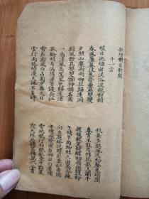清三代32开竹纸精抄本《红楼梦诗词联语》《时古对联》《小仓山房诗》《叙文》《词学辨体》全4册合订一厚册(清三代专用竹纸,有红蓝印记)红楼梦内容有一册。(补图)