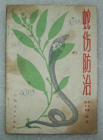 蛇伤防治   蛇药  中草药   中药