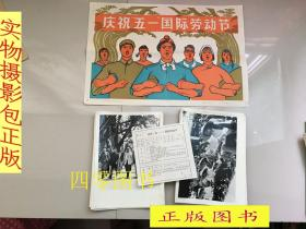 庆祝五一国际劳动节文革1972年 8开展览图片的招贴宣传画一张+32开照片20张一套)【包老包真】