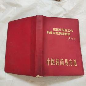 中医药简易方选(64开 红塑皮)