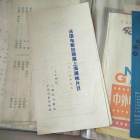 节目单1985年5月《法国电影回顾展上海展映片目》
