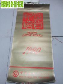 挂历 1990年名家山水花鸟画(含封面13张全)一次性下单十幅以上包邮!!!月历