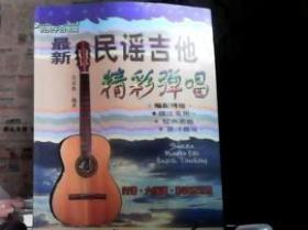 最新民谣吉他精彩弹唱