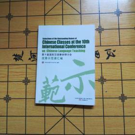 第十届国际汉语教学研讨会 优秀示范课汇编    有3张光盘