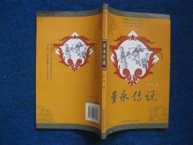 【中国民俗文化丛书】董永传说