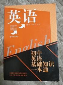 初中英语基础知识一本通