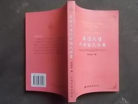英语汉语修辞格式举要(印量500册)