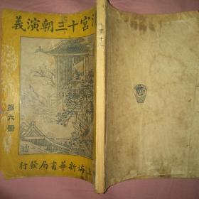 民国38年版《清宫十三朝演义》 第六册