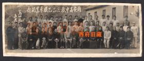 民国老照片,抗战期间的百年名校陕西省立西安高级中学校民国32年毕业合影老照片