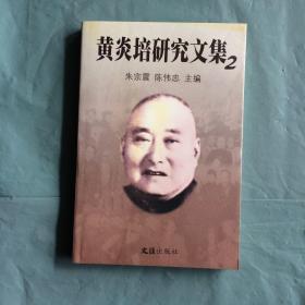 黄炎培研究文集(二)
