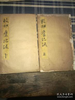 【校邠庐抗议】 清代光绪刻本,线装大开本两卷两册全,近代著名思想家林则徐的学生、苏州名儒冯桂芬的政论集,多红蓝双色批注,近代思想学术名著