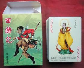 扑克西游记,珍藏扑克牌,中国扑克博物馆