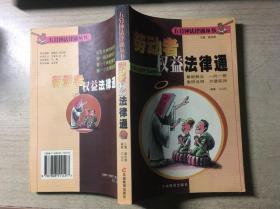 劳动者权益法律通(馆藏)