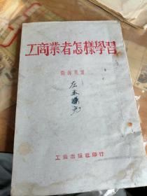 工商业者怎样学习  【64开】1953年