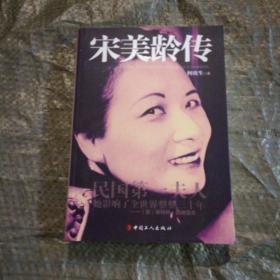 何虎生作品系列:宋美龄传