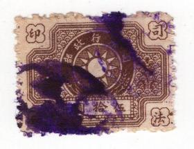 法院文件档案类-----中华民国31年重庆华南印刷公司,第七版