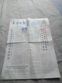 天津日报[1970年10月27日]