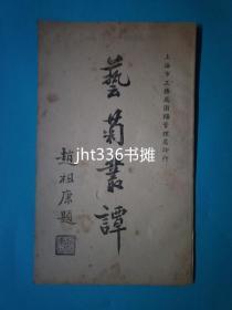 艺菊丛谭【菊花专题6】 著名园艺家程世抚1946年 上海菊花