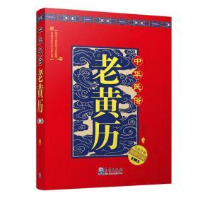 中华民俗老黄历(第3版)