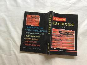 当代中国社会分层与流动