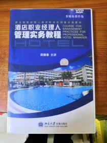 酒店职业经理人管理实务教程 VCD6张+1本书