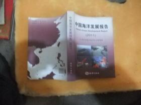 中国海洋发展报告 2011