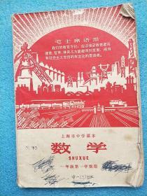 数学  一年级第一学期用  上海市中学课本