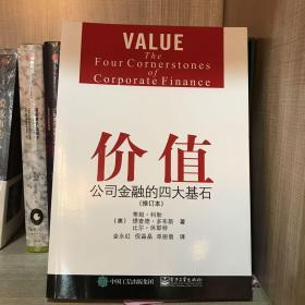 价值:公司金融的四大基石