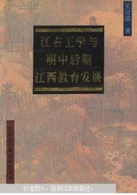 江右王学与明中后期江西教育发展