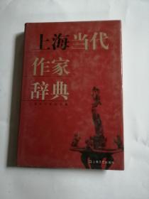 上海当代作家辞典