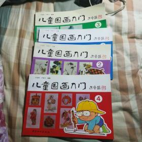 儿童国画入门(1~4册)【16开】