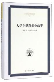 大学生创新创业故事/高校校园文化建设成果文库