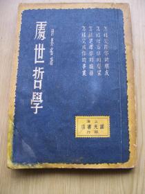 处世哲学 (世界名著) 1946年一版1印.32开.国光书店.【a--1】