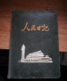 笔记本——人民日记