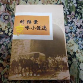 刘绍棠作品