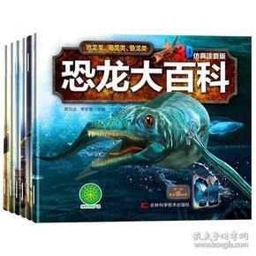 恐龙大百科 全6册 塑封
