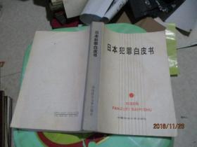 1984年版 日本犯罪白皮书——富裕社会的犯罪    货号25-3